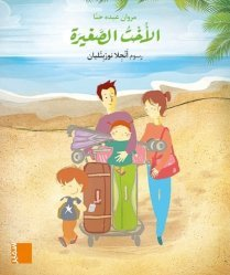 Grand album EB1 - M6 Al-oukht assaghira