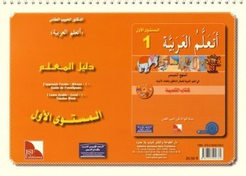J'apprends l'arabe Niveau 1