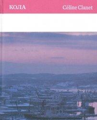 Kola. Edition bilingue français-anglais