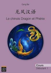 Le chinois Dragon et Phénix Cours et Cahier d'écriture (Débutant 1)