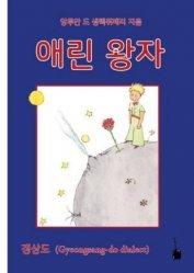Le Petit Prince en dialecte coréen (Gyeongsang-di dialect)