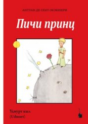 Le Petit Prince en Udmurt