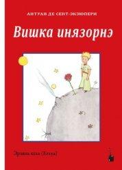 Le Petit Prince en Erzya (langue mordve)