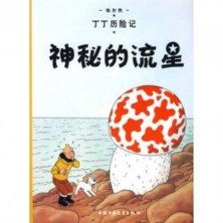 Les Aventures de Tintin : L'Etoile Mystérieuse (en Chinois)