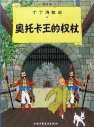 Les Aventures de Tintin : Le Sceptre d'Ottokar (en Chinois)