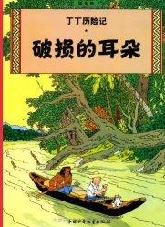 Les Aventures de Tintin - L'Oreille Cassée (en Chinois)