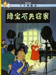 Les Aventures de Tintin : Les Bijoux de la Castafiore (en Chinois)