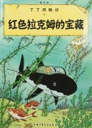 Les Aventures de Tintin : Le Trésor de Rackham le Rouge (en Chinois)
