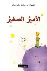 Le Petit Prince en Arabe