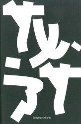 La couverture et les autres extraits de La securité des lieux de spectacles. Recueil des textes de référence pour l'obtention de la licence 1re catégorie, Edition 2012-2013