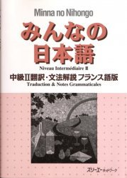 La couverture et les autres extraits de Nouveau Petit Royal Dictionnaire Français-Japonais