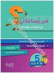 Niveau 5 : Grammaire, Conjugaison et Dictée (10-11 ans)