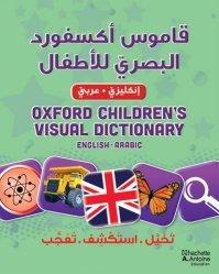Oxford children's visual dictionary/Qamus oxford al basariy lil'atfal : anglais-arabe
