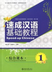 Speed-up Chinese