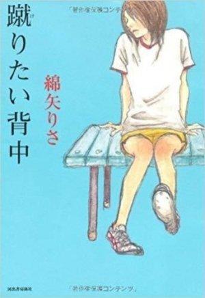 Appel du Pied (Edition en Japonais) - kawade - 9784309408415 -