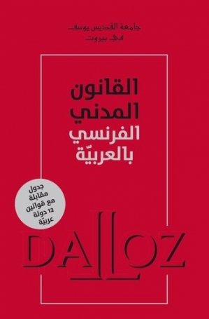 Code civil français. Edition en arabe - dalloz - 9782247103850 -