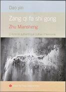 Dao yin Zang qi fa shi gong - L'Homme authentique cultive l'Harmonie - you feng - 9782842796624