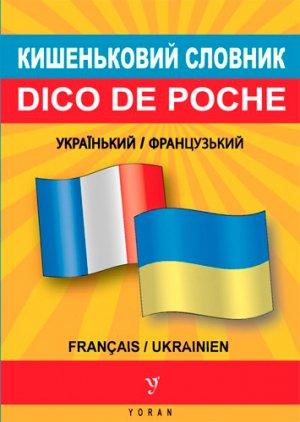Dico de poche ukrainien-français & français-ukrainien - Yoran Embanner - 9782367470214 -