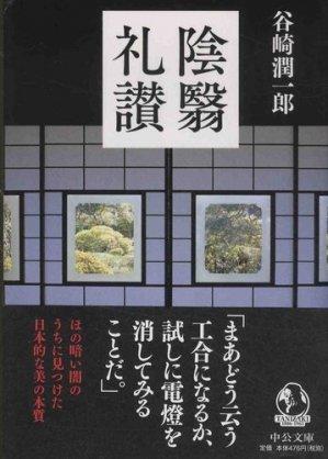 Eloge de l'Ombre (Edition en Japonais) - chuokoron shinsha - 9784122024137 -