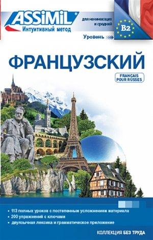 Français - Débutants et Faux-débutants - assimil - 9782700507973