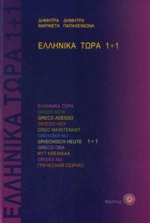 Grec maintenant - Nostos - 9789607317209 -