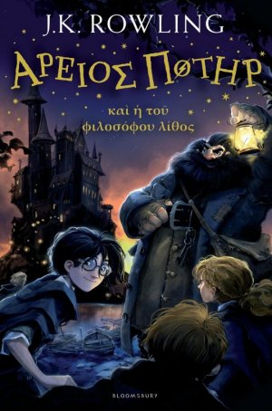 Harry Potter and the Philisopher's Stone - bloomsbury - 9781408866160 -