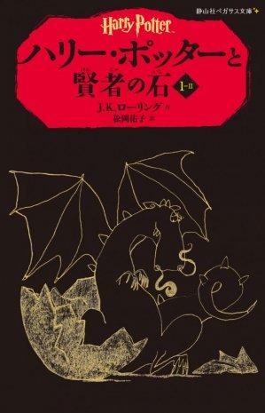 Harry Potter à l'école des Sorciers 1-2 (Édition en japonais) - seizansha - 9784863892316 -