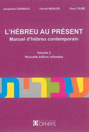 L'hébreu au présent - ophrys - 9782708014381 -