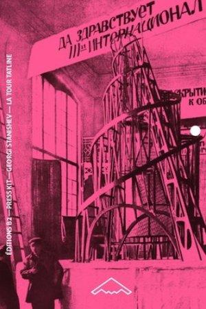 La tour Tatline. Monument à la IIIe internationale ? - b2  - 9782365090858 -