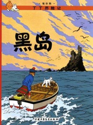 Les Aventures de Tintin : L'Ile Noire (en Chinois) - casterman - 9787500794721 -