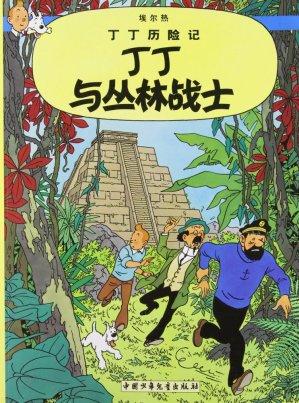 Les Aventures de Tintin : Tintin et les Picaros (en Chinois) - casterman - 9787500794769 -