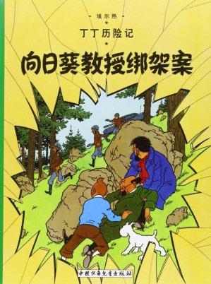 Les Aventures de Tintin : L'Affaire Tournesol (en Chinois) - casterman - 9787500794790 -