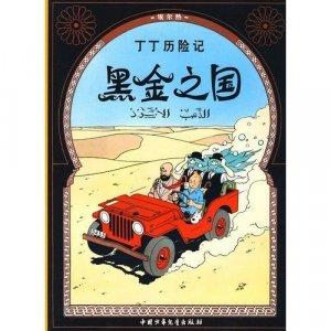 Les Aventures de Tintin : Le Pays de l'Or Noir (en Chinois) - casterman - 9787500794837 -