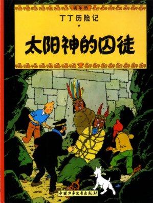 Les Aventures de Tintin : Le Temple du Soleil (en Chinois) - casterman - 9787500794844 -