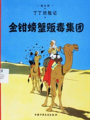 Les Aventures de Tintin : Le Crabe aux Pinces d'Or (en Chinois) - casterman - 9787500794882 -