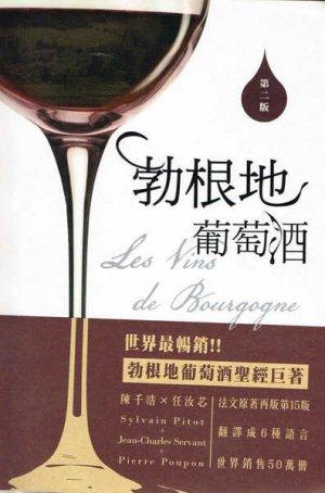 Les vins de Bourgogne - pierre poupon - 9789863584377 -