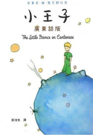 Le Petit Prince en Cantonais - bleu publication - 9789887732556 -