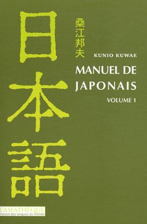 Manuel de Japonais Volume 1 (14e Ed) - asiathèque - 9782360570195 -