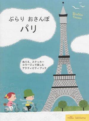 Ma Balade à Paris - Version Japonaise - mila - 9782840068563 -