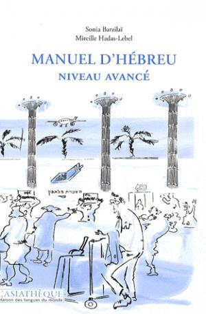Manuel d'Hébreu Niveau Avancé - asiathèque - 9782915255829 -