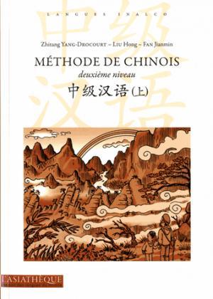 Méthode de Chinois Deuxième Niveau - asiathèque - 9782360570874 -