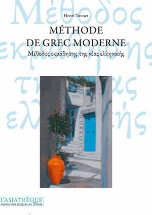 Méthode de Grec Moderne - asiathèque - 9782360570881 -