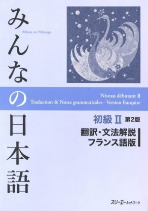 Minna no Nihongo niveau débutant 2 - 3A Corporation - 9784883197057 -
