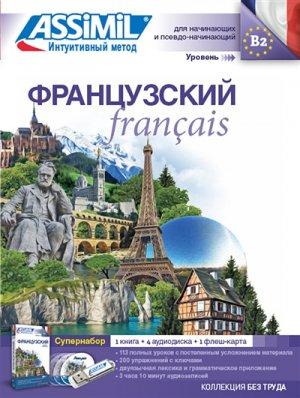 Super Pack - Français - Débutants et Faux-débutants - assimil - 9782700581096