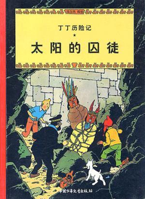 Les Aventures de Tintin : Le Temple du Soleil (en Chinois) - china juvenile - 9787500760795 -