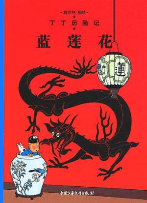 Les Aventures de Tintin : Le Lotus Bleu (en Chinois) - china juvenile - 9787500760856 -