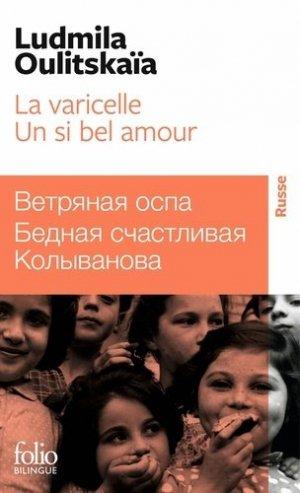 Un si bel amour ; La varicelle - gallimard editions - 9782072874536 -